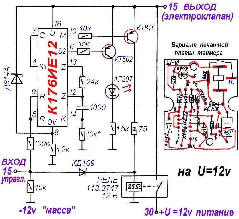 Другой вариант: электронное реле времени, например реле РС 451.3747 от стеклоочистителя заднего стекла ВАЗ-2108.
